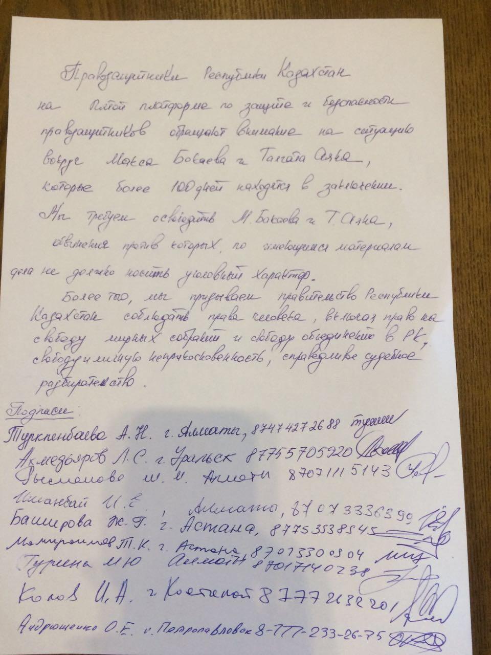 Письмо правозащитников Казахстана в Правительство РК