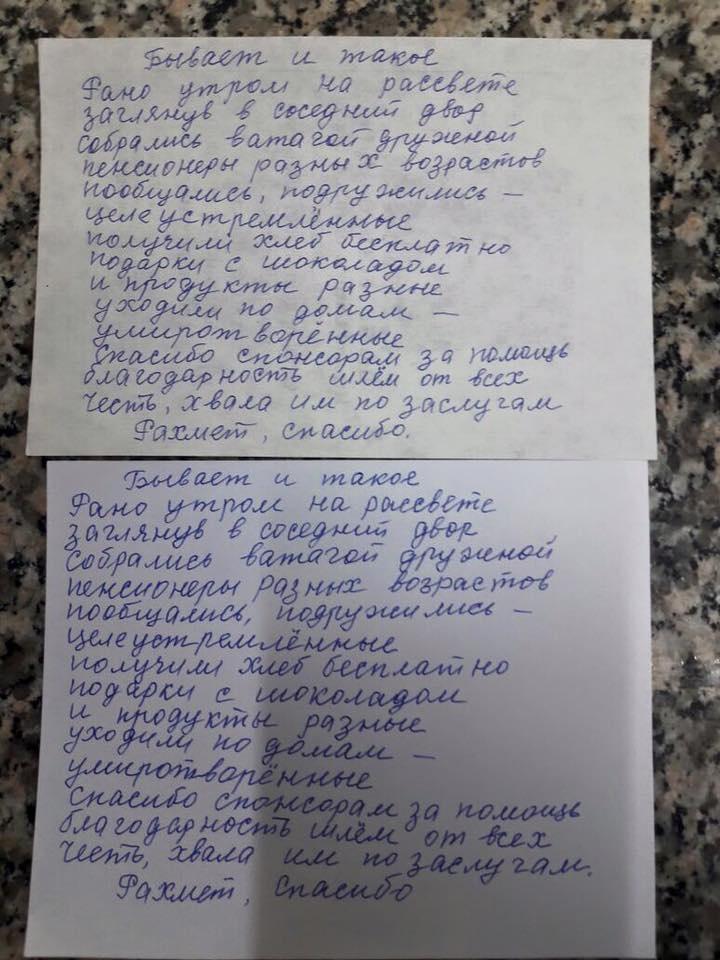 Текст стихотворения пенсионерки