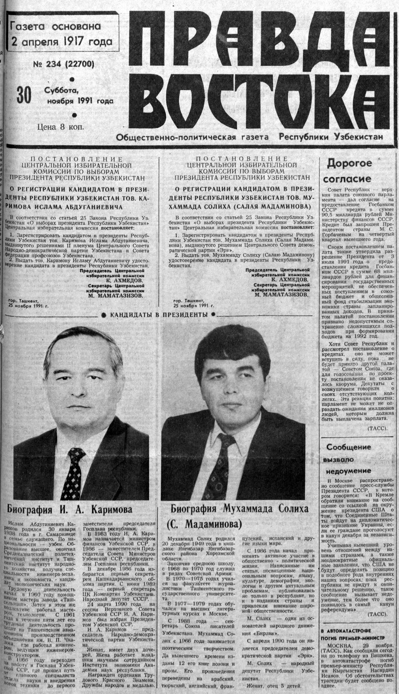Кандидаты в президенты Узбекистана, предвыборная кампания 1991 года