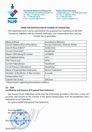 Копия письма РФШ в ФИДЕ от 26 мая 2016