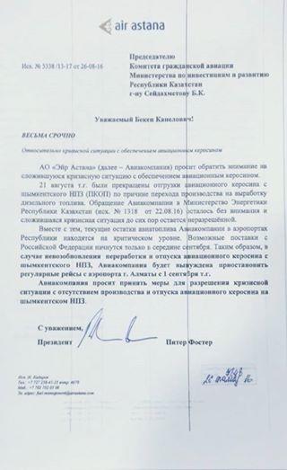 Письмо Air Astana в КГА