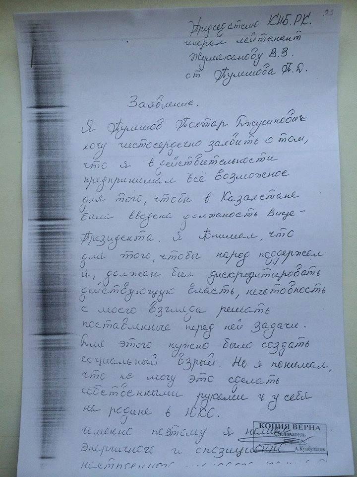 Признания Тулешова