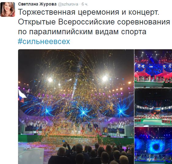 Светлана Журова разместили фото с открытия Паралимпиады