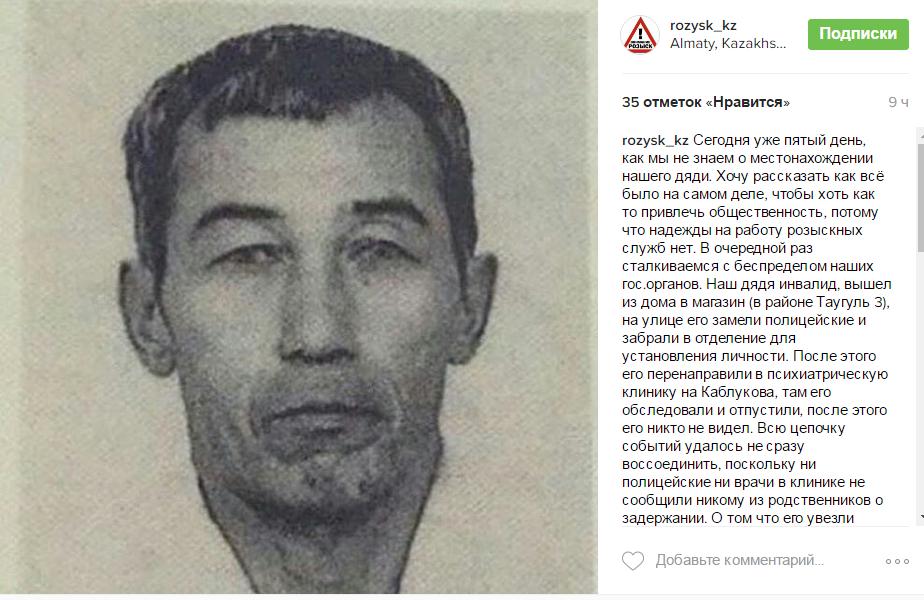 Балхаш Джетписбаев пропал шесть дней назад