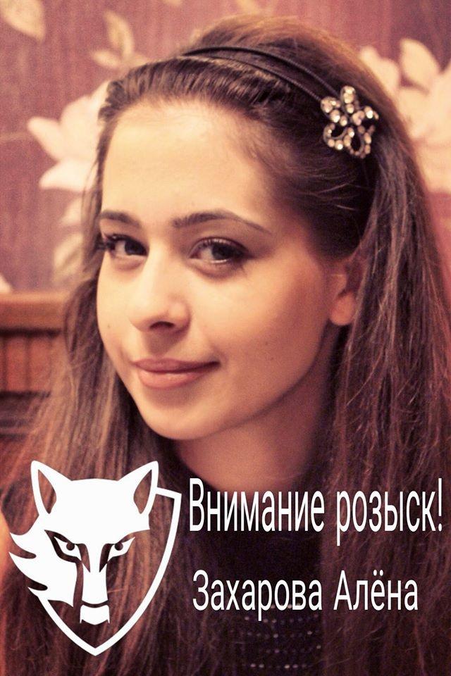 Алёна Захарова последний раз выходила на связь в середине дня 13 сентября