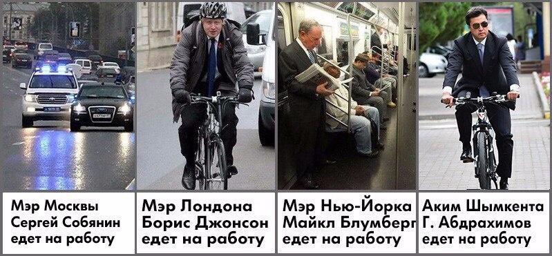 Мем про велосипед Абдрахимова