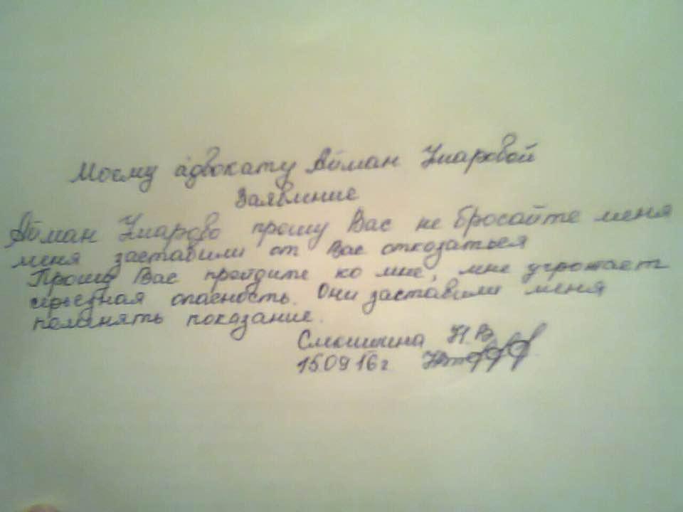 Адвокат опубликовала записку Слекишиной в сети