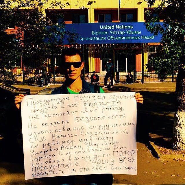 Житель Астаны вышел с плакатом в поддержку Слекишиной