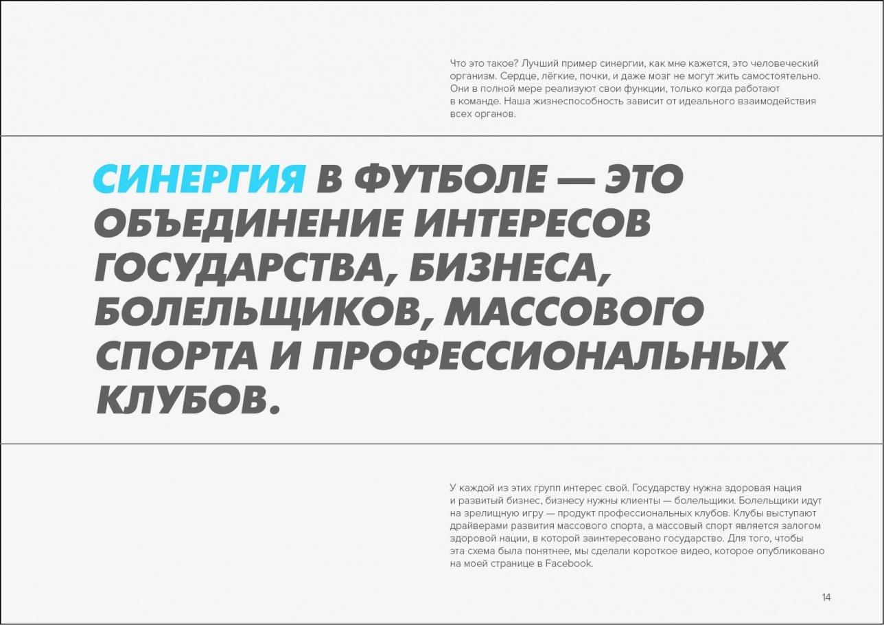 Фрагмент презентации Айсултана Назарбаева