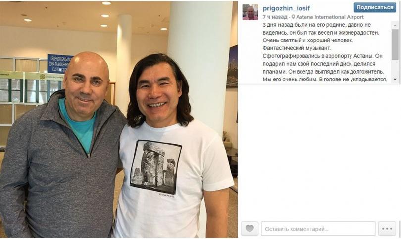 Иосиф Пригожин / Instagram