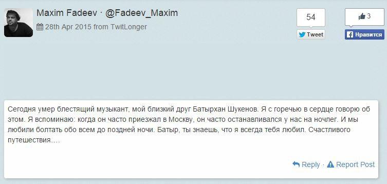 Максим Фадеев / Twitter