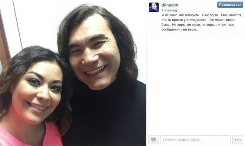 Дильназ Ахмадиева / Instagram