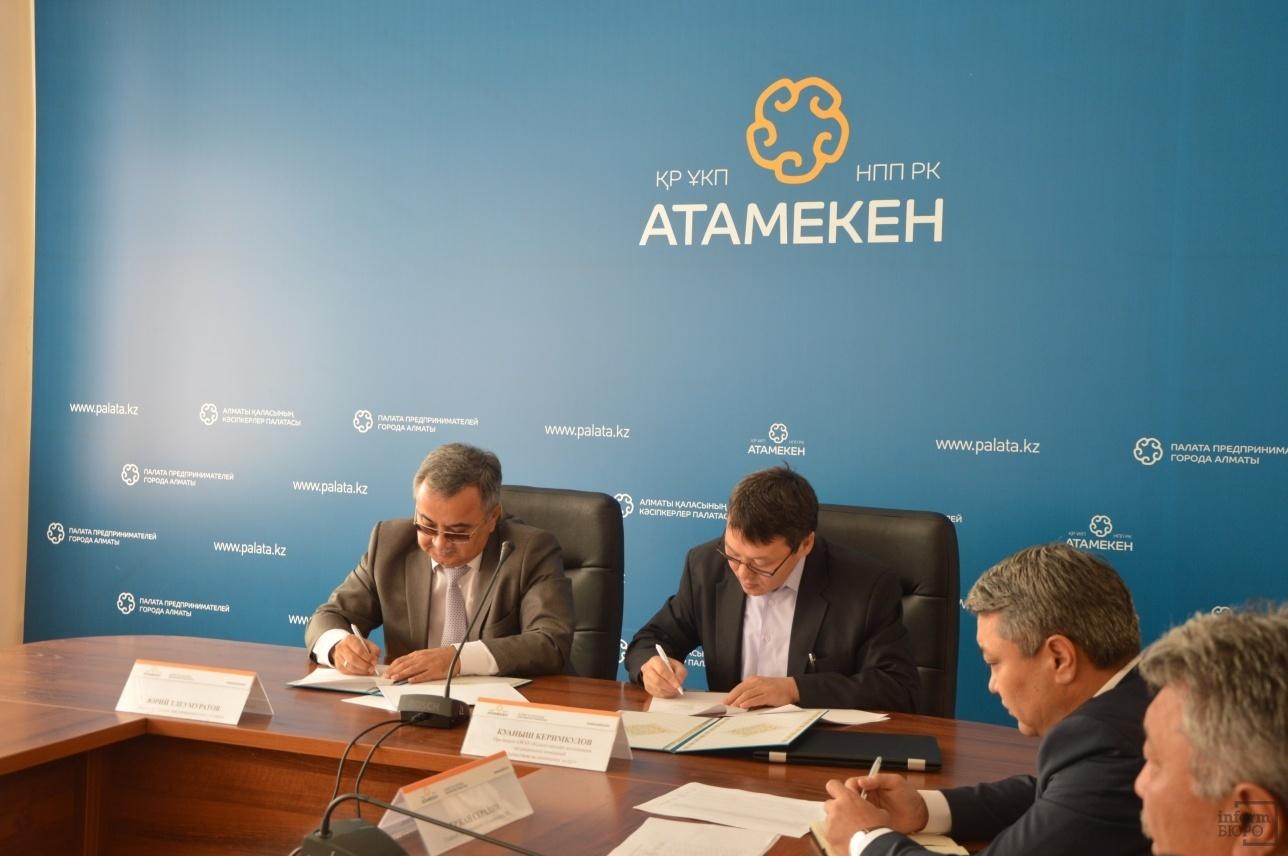 29 сентября в Алматы подписан меморандум