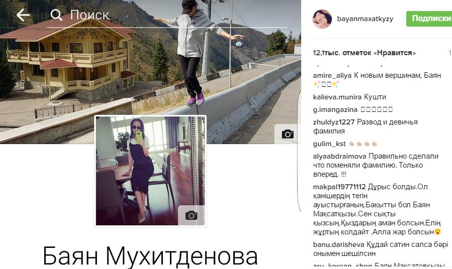 Казахстанская дива оставила фамилию мужа в прошлом