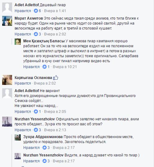 Скриншот страницы Зухры Абдрахмановой