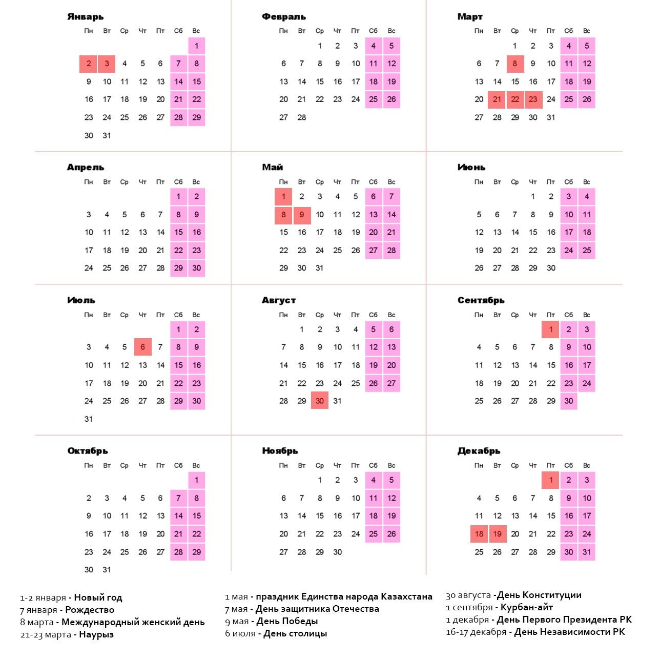 Календарь праздничных и выходных дней