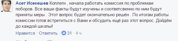 Асет Исекешев пообещал искоренить поборы с родителей в столичных школах