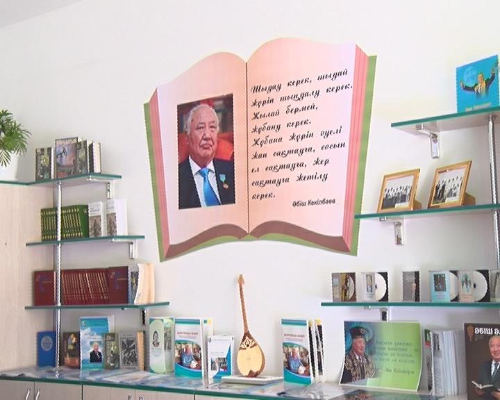 Кабинет памяти Абиша Кекильбаева открылся в Актобе
