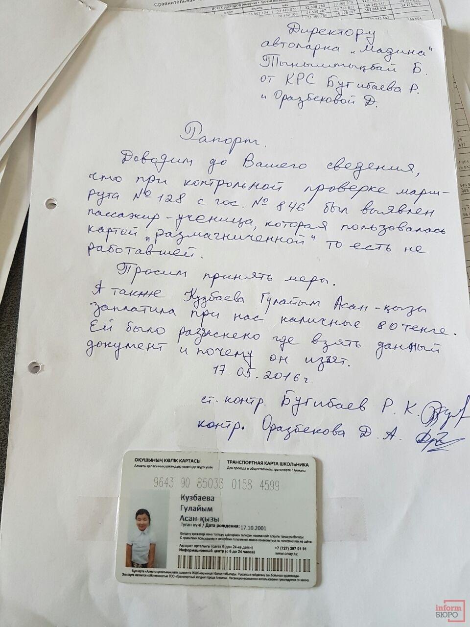 """""""Размагниченная"""" карта школьника"""