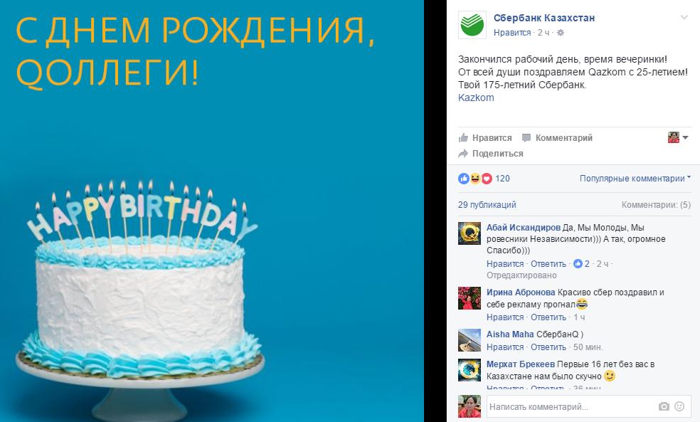 """Тортик от """"дочки"""" российского банка"""