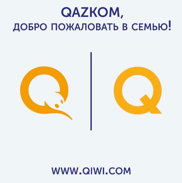 QIWI принял QAZKOM в семью