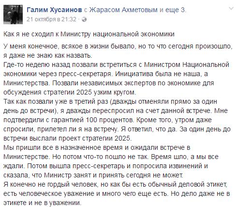 Галим Хусаинов рассказал, как его не приняли в Министерстве