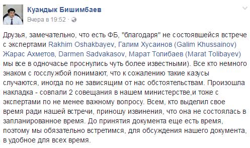 Куандык Бишимбаев извинился за несостоявшуюся встречу