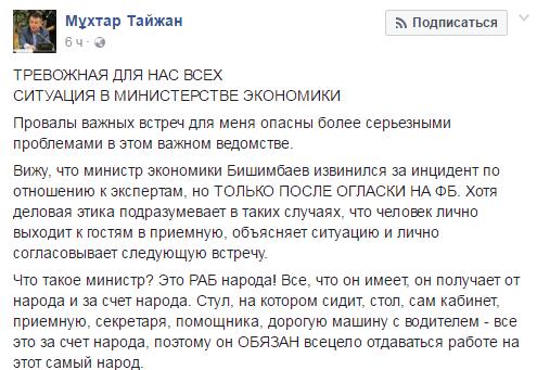 Тайжан вызвал Бишимбаева на дебаты
