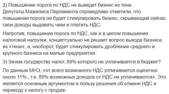 Эксперты уверены, что новый Налоговый Кодекс навредит экономике Казахстана