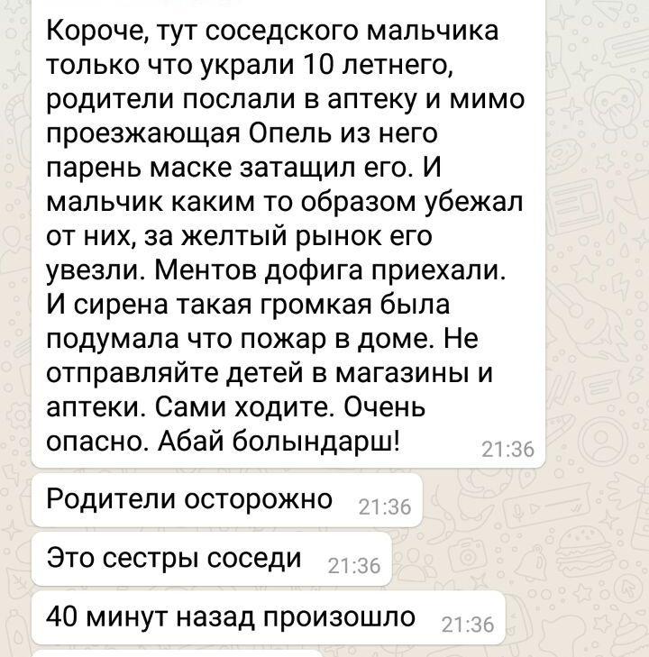 Сообщение о похищении ребёнка в Актау