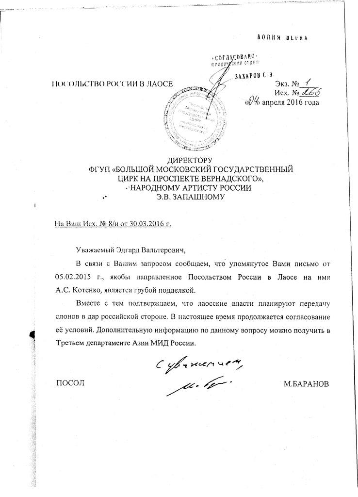 Посольство РФ в Лаосе оказалось не в курсе ситуации со слонами