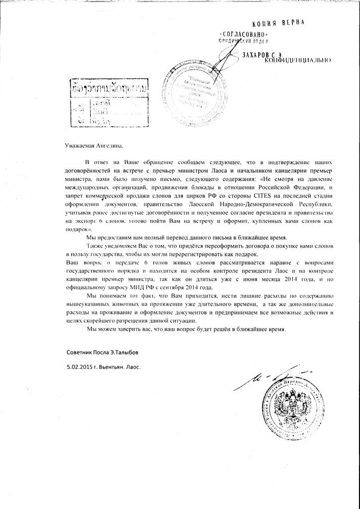 В письме говорится, что посольство Лаоса поможет Ангелине со слонами