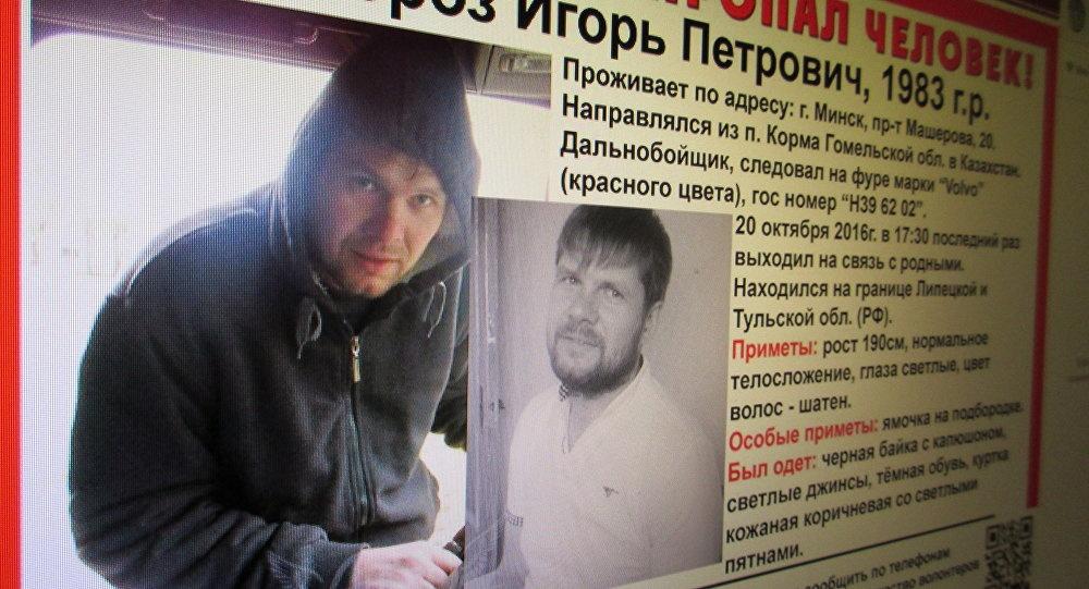 Пропавший в России дальнобойщик из Минска найден мёртвым