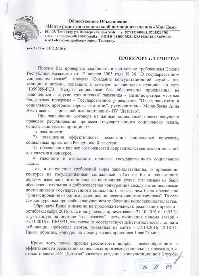Обращение к прокурору г.Темиртау