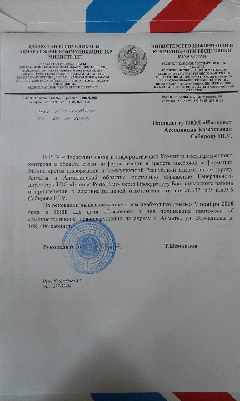 Приглашение Шавхату Сабирову на подписание административного протокола