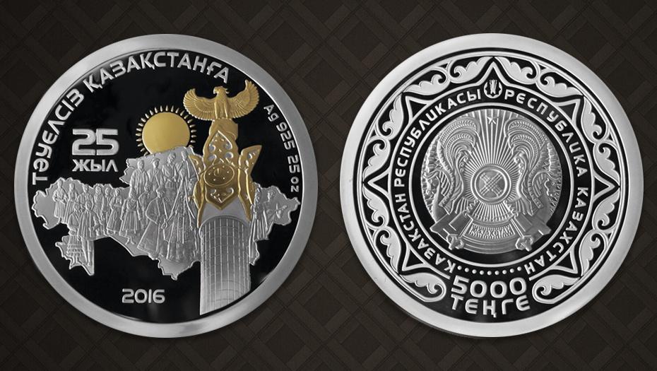 Памятная монету ко 25-летию Независимости
