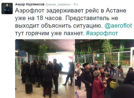 Ануар Нурпеисов о задержке рейса сообщил в Twitter