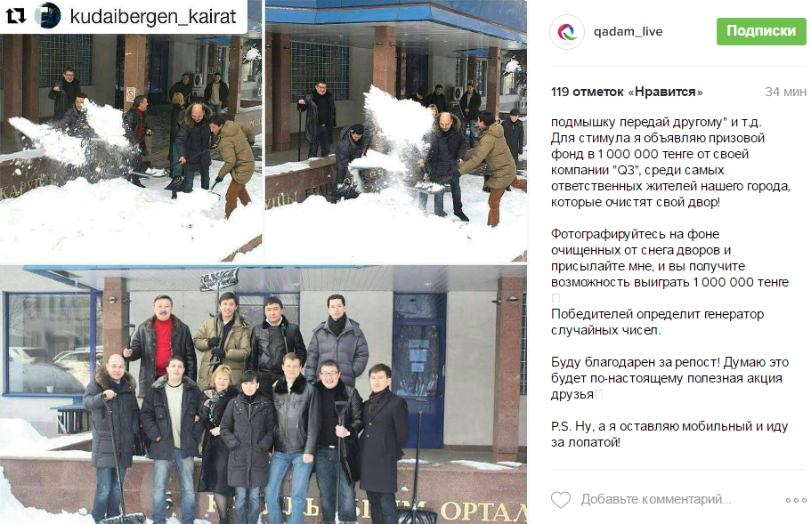 Бизнесмен призвал алматинцев очищать дворы от снега