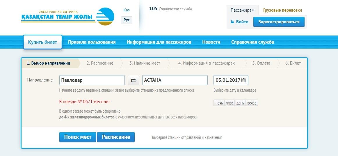 """В Павлодаре сесть в поезд """"Защита-Астана"""" не получится"""