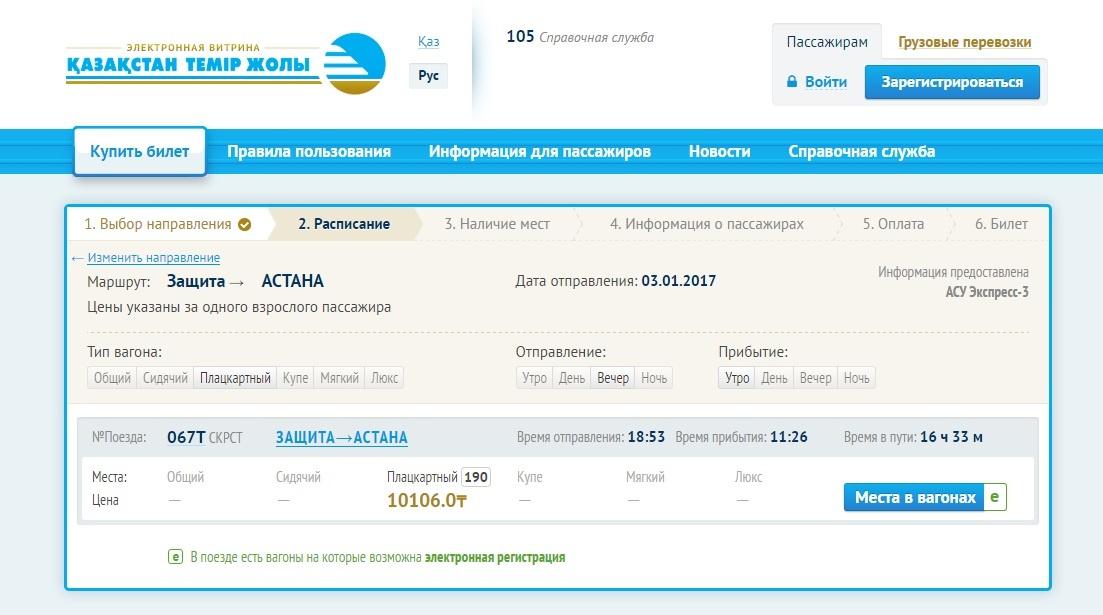 Билеты из Усть-Каменогорска в Астану есть в наличие