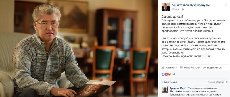 Скриншот со страницы Арыстанбека Мухамедиулы в Facebook