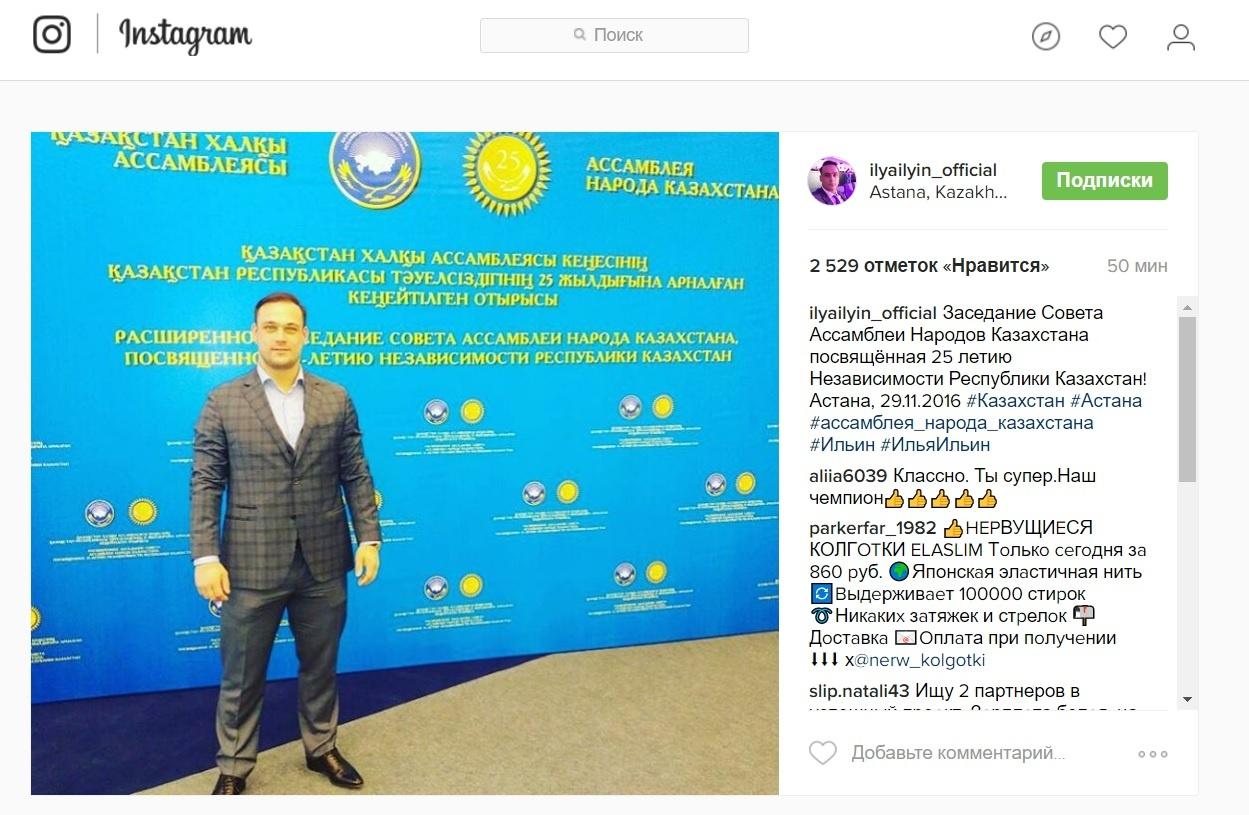 Фото со страницы Ильи Ильина