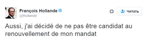 Олланд сообщил о своём решении не участвовать в президентских выборах
