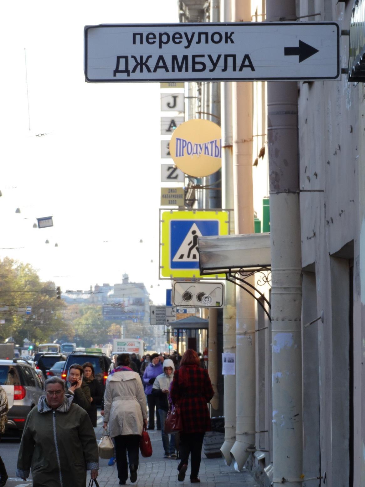 Переулок Джамбула в Санкт-Петербурге
