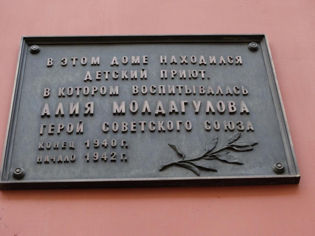 Мемориальная табличка Алии Молдагуловой