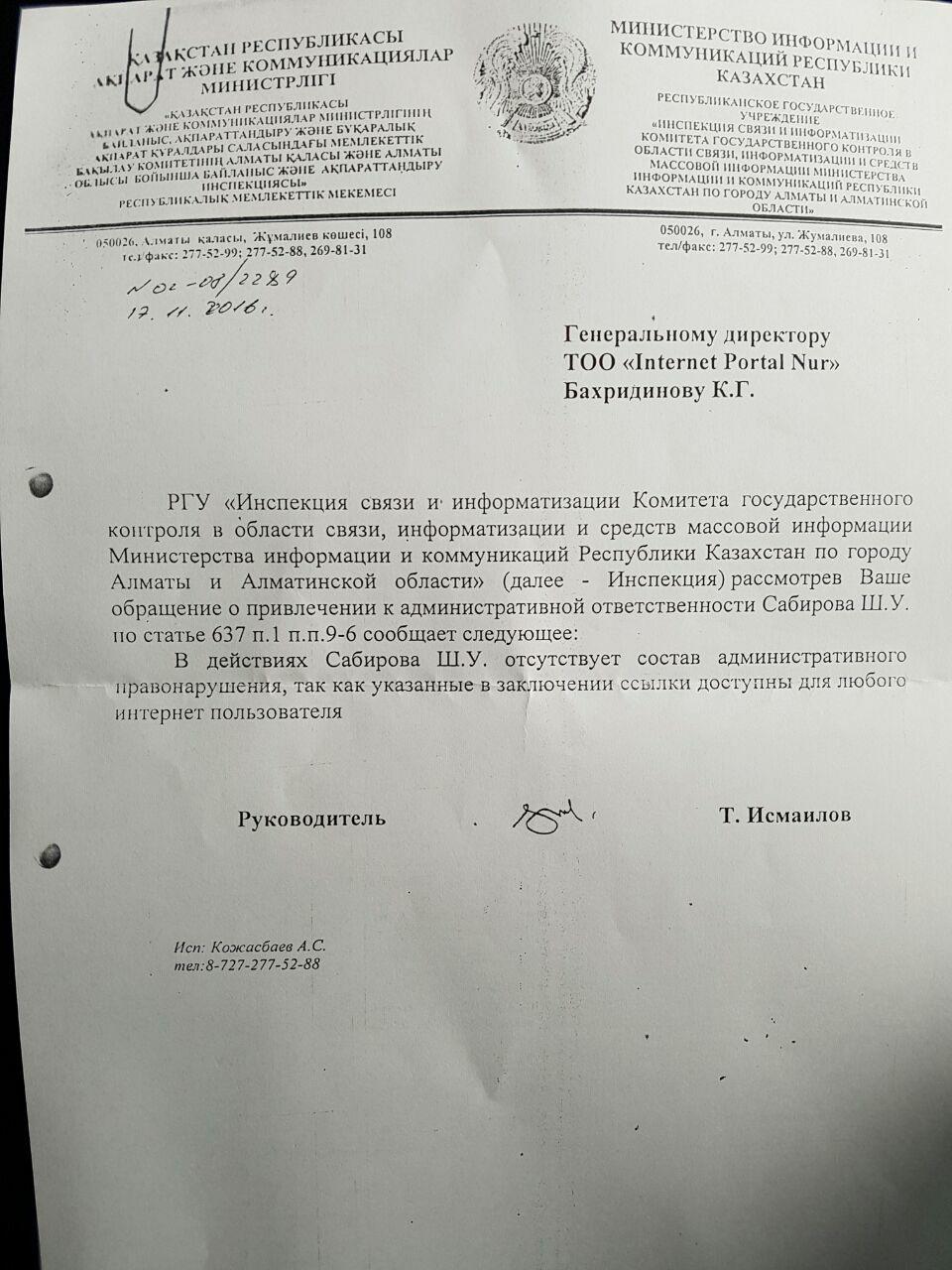 Инспекция связи не нашла нарушений в действиях Шавката Сабирова