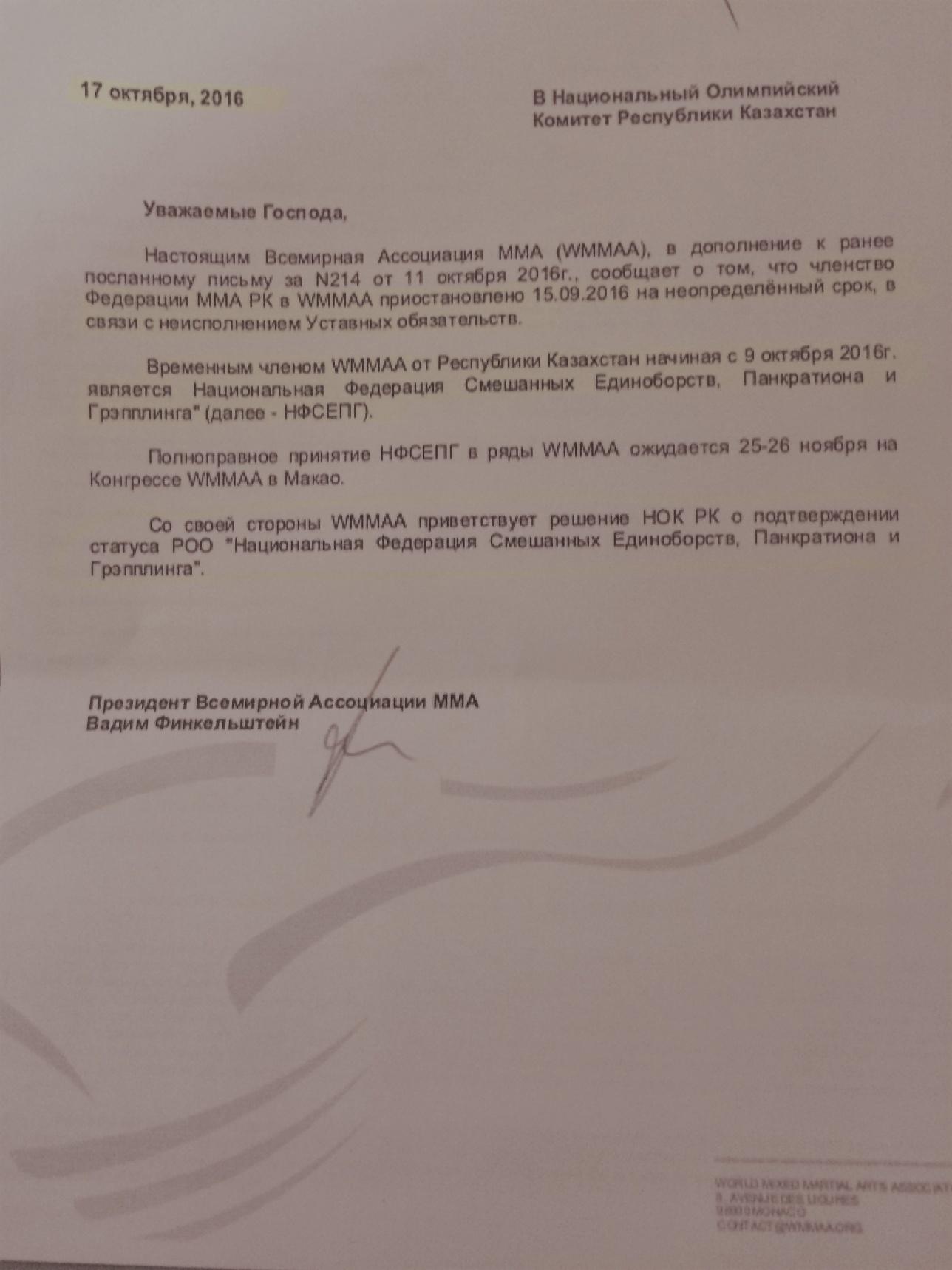 Решение о приостановлении членства федерации ММА в WMMAA