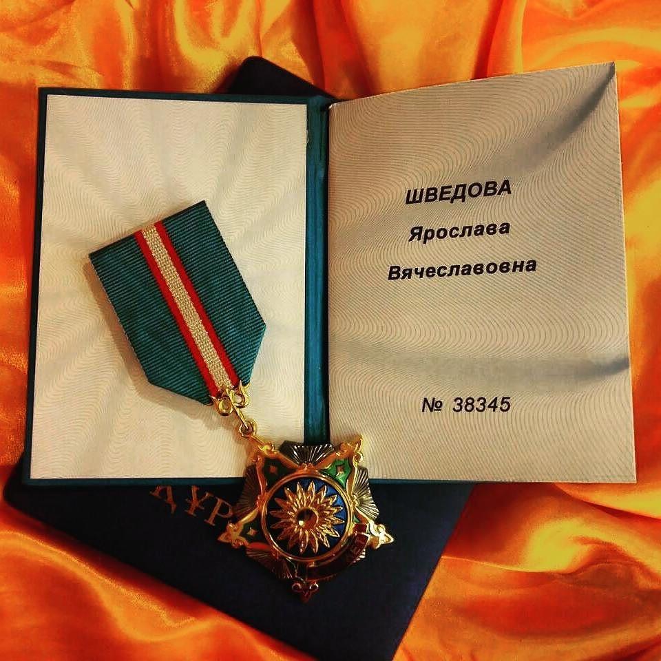 """Орден """"Курмет"""" для Ярославы Шведовой"""