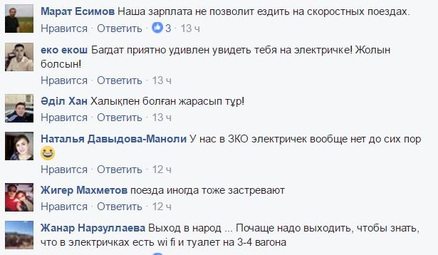 Подписчики раскритиковали Багдата Мусина