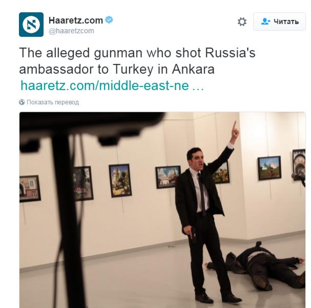 Подозреваемый в покушении на Посла РФ в Анкаре